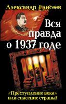 Елисеев А.В. - Вся правда о 1937 годе. «Преступление века» или спасение страны?' обложка книги