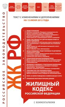 Жилищный кодекс Российской Федерации с комментариями : текст с изм. и доп. на 15 июня 2012 г.