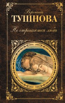 Обложка Не отрекаются любя Вероника Тушнова