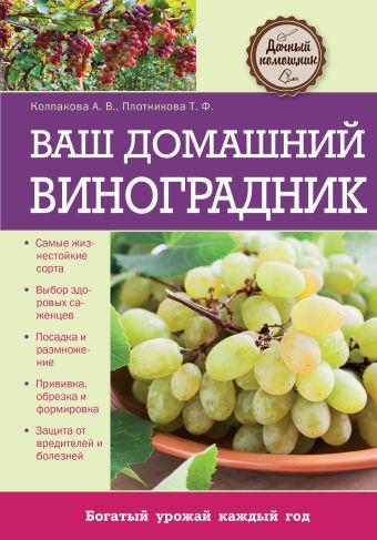 Ваш домашний виноградник Колпакова А.В., Плотникова Т.Ф.