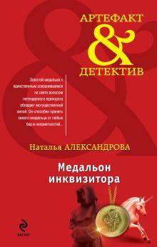 Александрова Н.Н. - Медальон инквизитора обложка книги