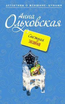 Ольховская А. - Снежная жаба обложка книги