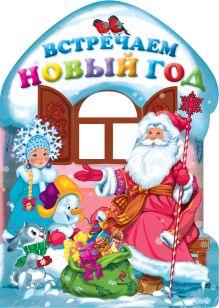 Обложка Встречаем Новый год! (домик) (н.оф.) Дружинина М.В.