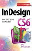 InDesign CS6 от ЭКСМО