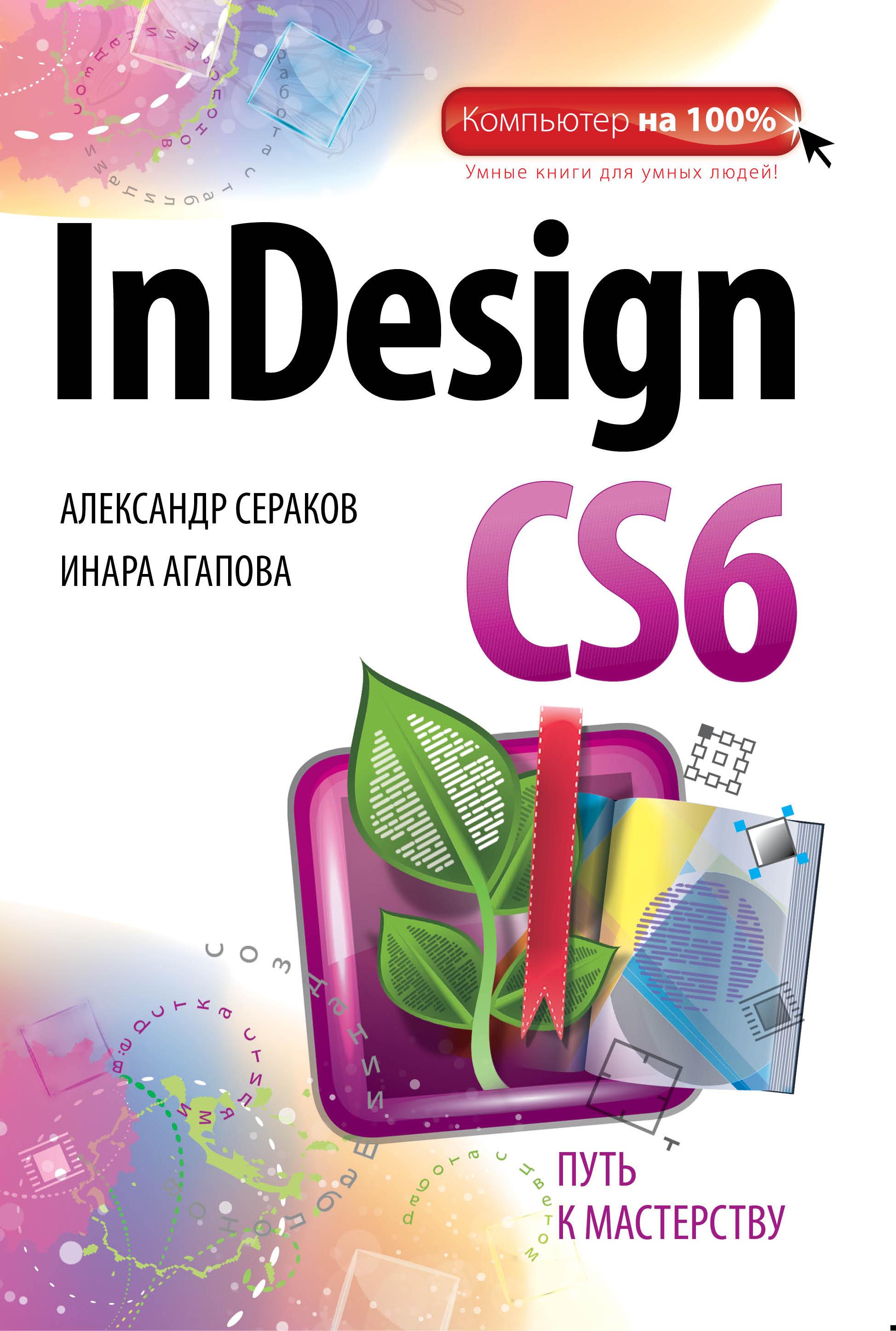 InDesign CS6 ( Сераков А.В., Агапова И.В.  )