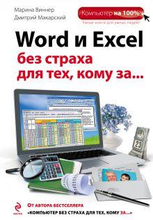 Виннер М., Макарский Д. - Word и Excel без страха для тех, кому за... обложка книги