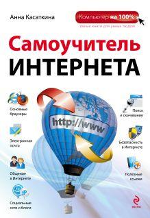 Касаткина А.В. - Самоучитель Интернета обложка книги