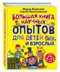 Большая книга научных опытов для детей и взрослых от ЭКСМО