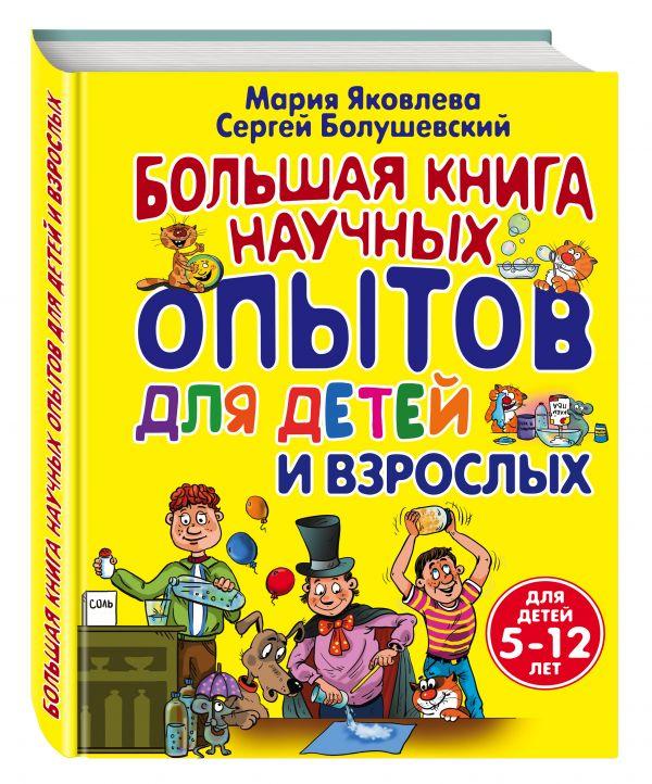 Большая книга научных опытов для детей и взрослых Яковлева М.А., Болушевский С.В.
