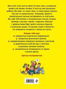 Обложка сзади Большая книга научных опытов для детей и взрослых Мария Яковлева, Сергей Болушевский
