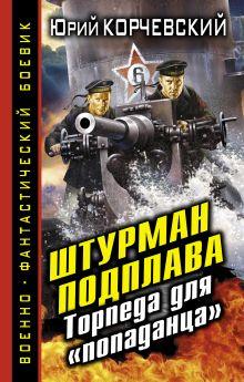 Обложка Штурман подплава. Торпеда для «попаданца» Юрий Корчевский