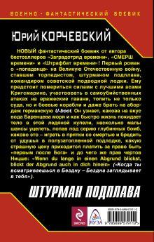 Обложка сзади Штурман подплава. Торпеда для «попаданца» Юрий Корчевский