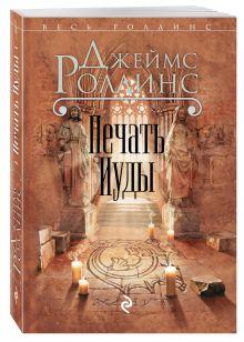 Печать Иуды обложка книги