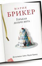 Брикер М. - Горькая дольче вита' обложка книги