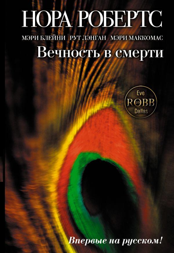 Вечность в смерти Робертс Н., Блейни М., Лэнган Р., Маккомас М.