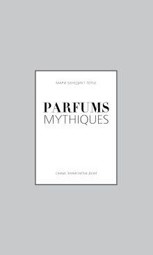 Обложка Parfums mythiques. Эксклюзивная коллекция легендарных духов Готье Мари Бенедикт