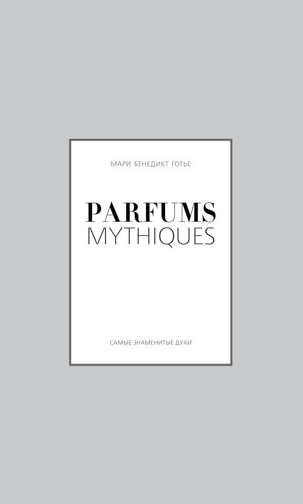 Parfums mythiques. Эксклюзивная коллекция легендарных духов Готье М.
