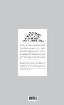 Обложка сзади Parfums mythiques. Эксклюзивная коллекция легендарных духов Готье Мари Бенедикт