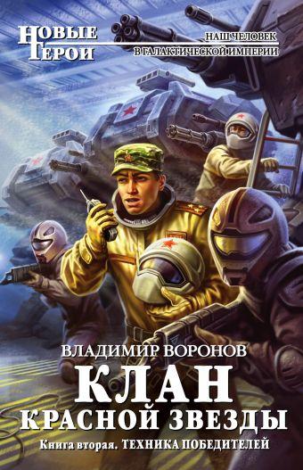 Клан Красной Звезды. Книга вторая: Техника победителей Воронов В.