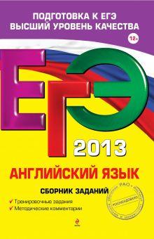 ЕГЭ-2013. Английский язык. Сборник заданий