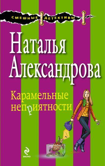 Карамельные неприятности Александрова Н.Н.