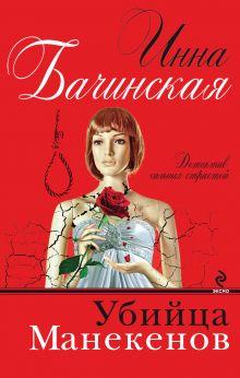 Бачинская И.Ю. - Убийца манекенов обложка книги