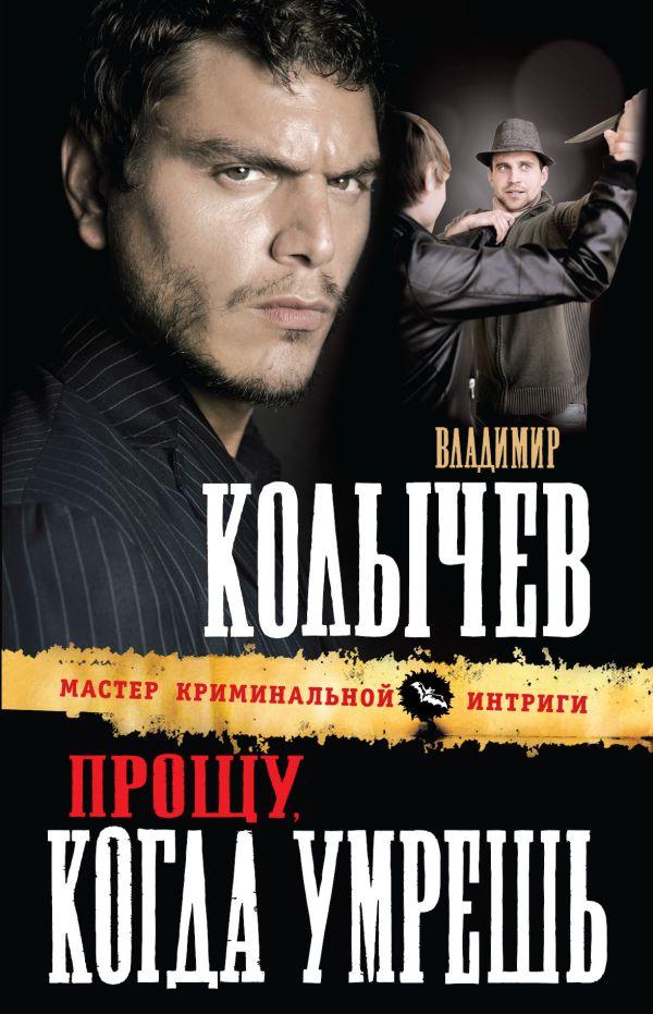 Прощу, когда умрешь Колычев В.Г.