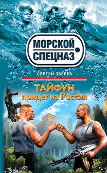Зверев С.И. - Тайфун придет из России обложка книги