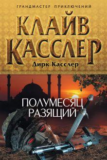 Касслер К., Касслер Д. - Полумесяц разящий обложка книги