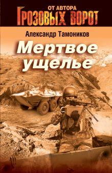 Тамоников А.А. - Мертвое ущелье обложка книги