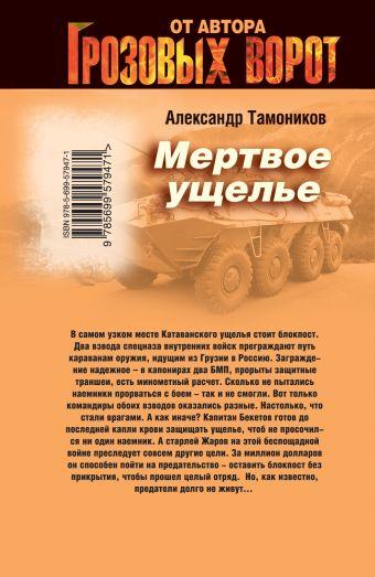 ТАМОНИКОВ АЛЕКСАНДР МЁРТВАЯ ПЕТЛЯ СКАЧАТЬ БЕСПЛАТНО