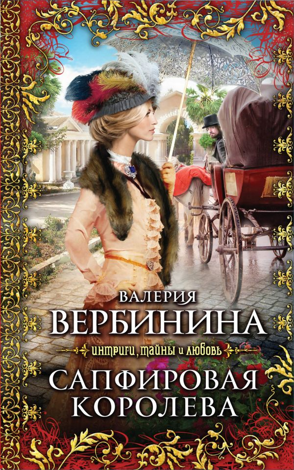 Сапфировая королева Вербинина В.