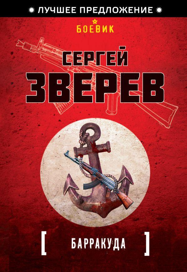 Барракуда Зверев С.И.