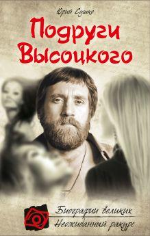 Сушко Ю.М. - Подруги Высоцкого обложка книги