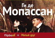 Мопассан Г. де - Милый друг обложка книги