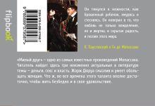 Обложка сзади Милый друг Ги де Мопассан
