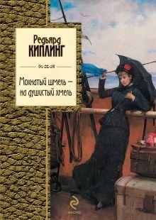 Киплинг Р. - Мохнатый шмель - на душистый хмель обложка книги