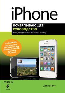 Поуг Д. - iPhone. Исчерпывающее руководство обложка книги