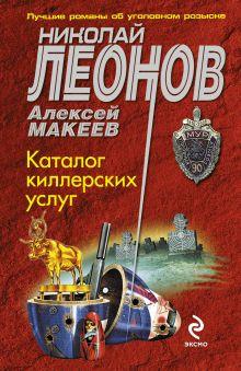 Леонов Н.И., Макеев А.В. - Каталог киллерских услуг обложка книги