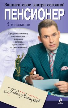 Пенсионер: юридическая помощь с вершины адвокатского профессионализма. 5-е изд. обложка книги