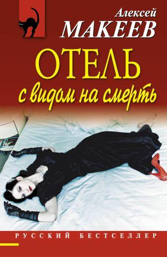 Отель с видом на смерть Макеев А.В.