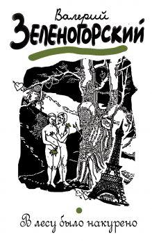 В лесу было накурено обложка книги