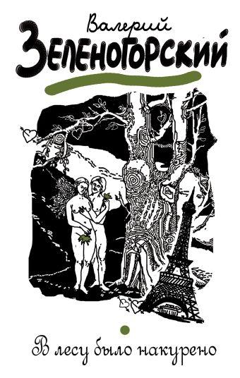 В лесу было накурено Зеленогорский В.В.