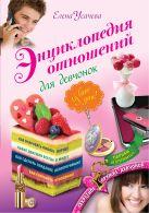 Усачева Е.А. - Энциклопедия отношений для девчонок' обложка книги