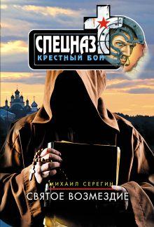 Серегин М.Г. - Святое возмездие обложка книги
