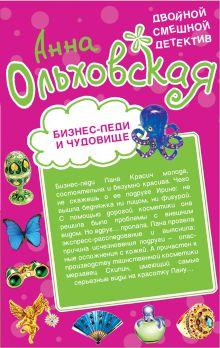 Ольховская А. - Бизнес-леди и чудовище. Страшнее пистолета обложка книги