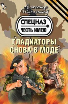 Обложка Гладиаторы снова в моде Александр Тамоников