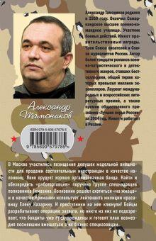 Обложка сзади Гладиаторы снова в моде Александр Тамоников