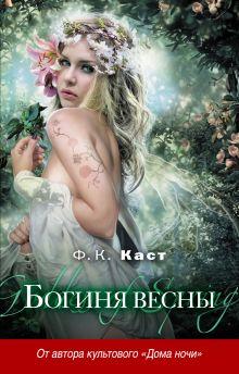 Каст Ф.К. - Богиня весны обложка книги