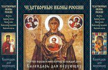 - Чудотворные иконы России (календарь) обложка книги
